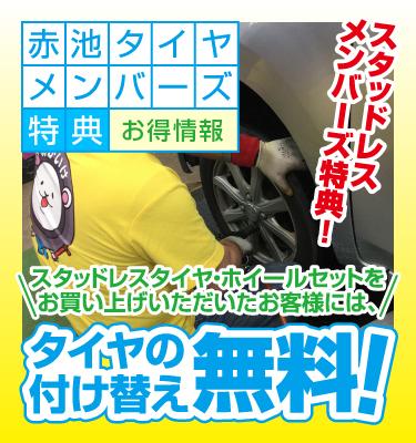 タイヤの付け替え作業無料