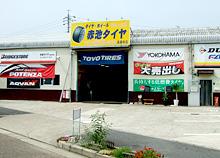 高蔵寺店イメージ