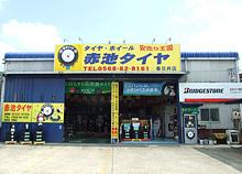春日井店イメージ