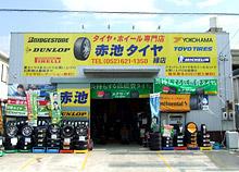 緑店イメージ