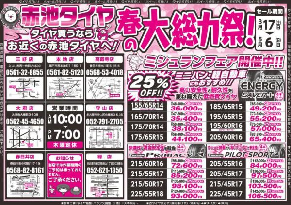 sales20180317bbb