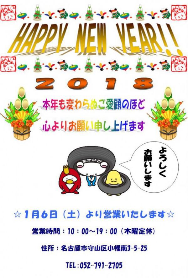 ☆2018 元旦☆☆