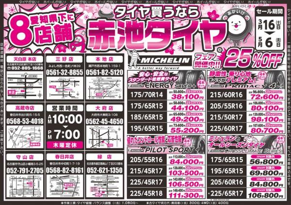 sales20190316bbb