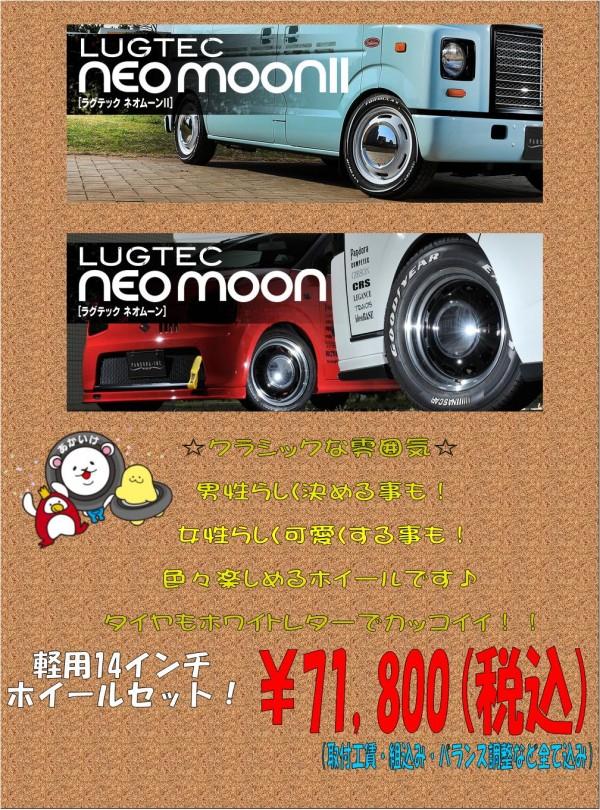 NEO MOON Web画像