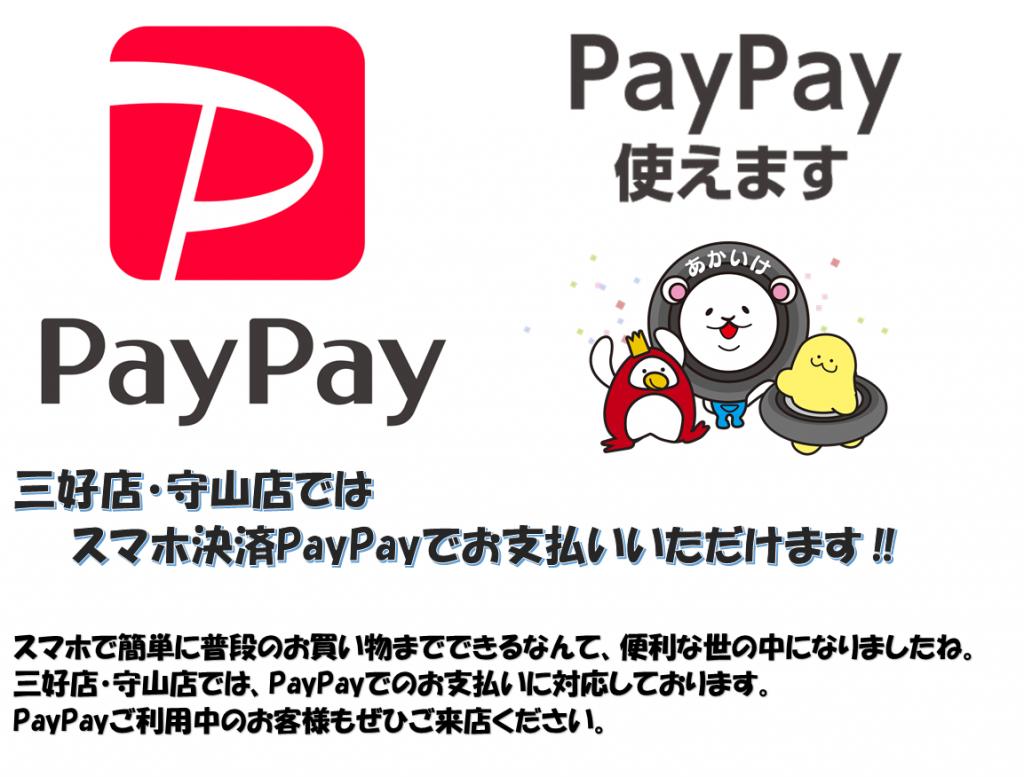 paypay.web