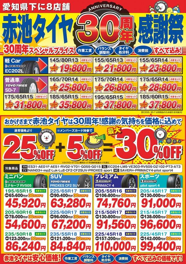 sales20190617