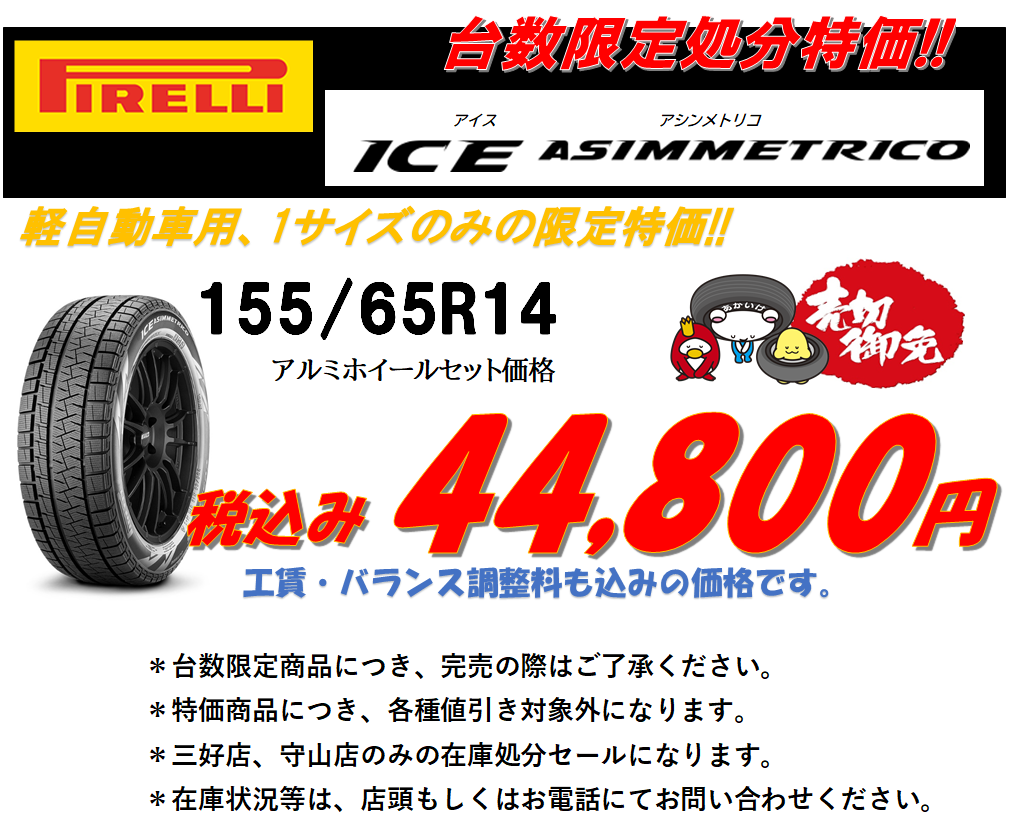 2019ICE AS 155-65R14