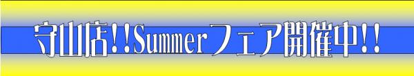 守山店 Summer