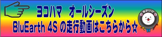 YH 4S動画クリック☆