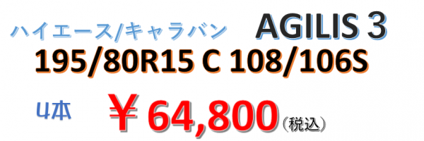 アジリス3 価格★