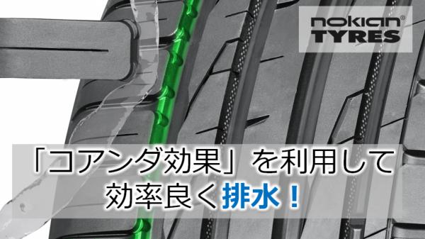 コアンダ効果 01
