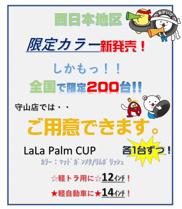 LaLa Palm CUP 2021