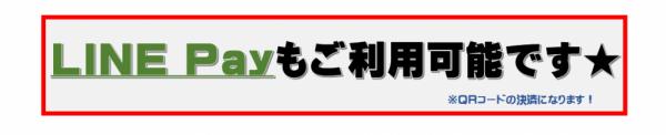 LINE Pay 可能に★